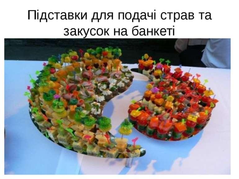 Підставки для подачі страв та закусок на банкеті