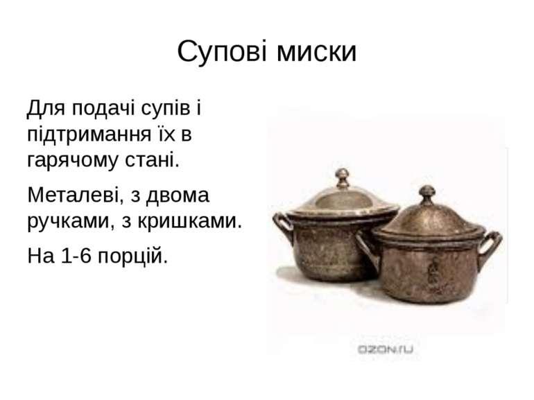 Супові миски Для подачі супів і підтримання їх в гарячому стані. Металеві, з ...