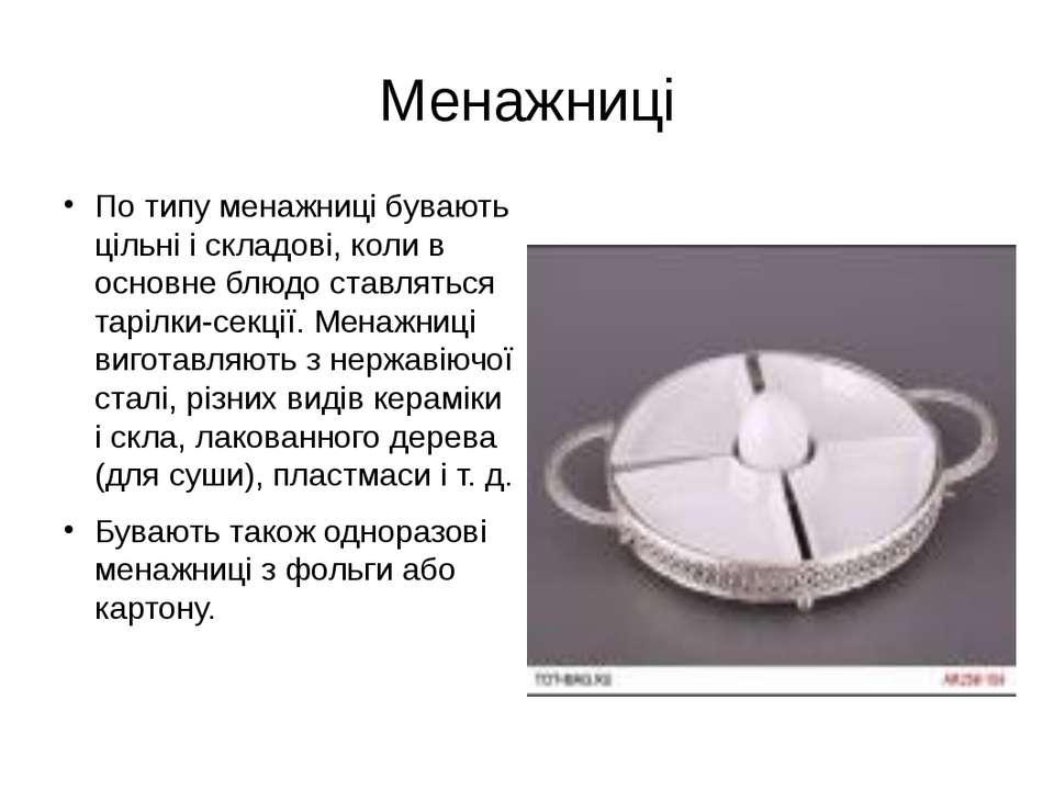 Менажниці По типу менажниці бувають цільні і складові, коли в основне блюдо с...