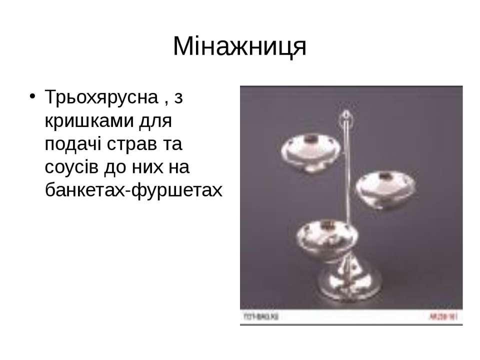 Мінажниця Трьохярусна , з кришками для подачі страв та соусів до них на банке...