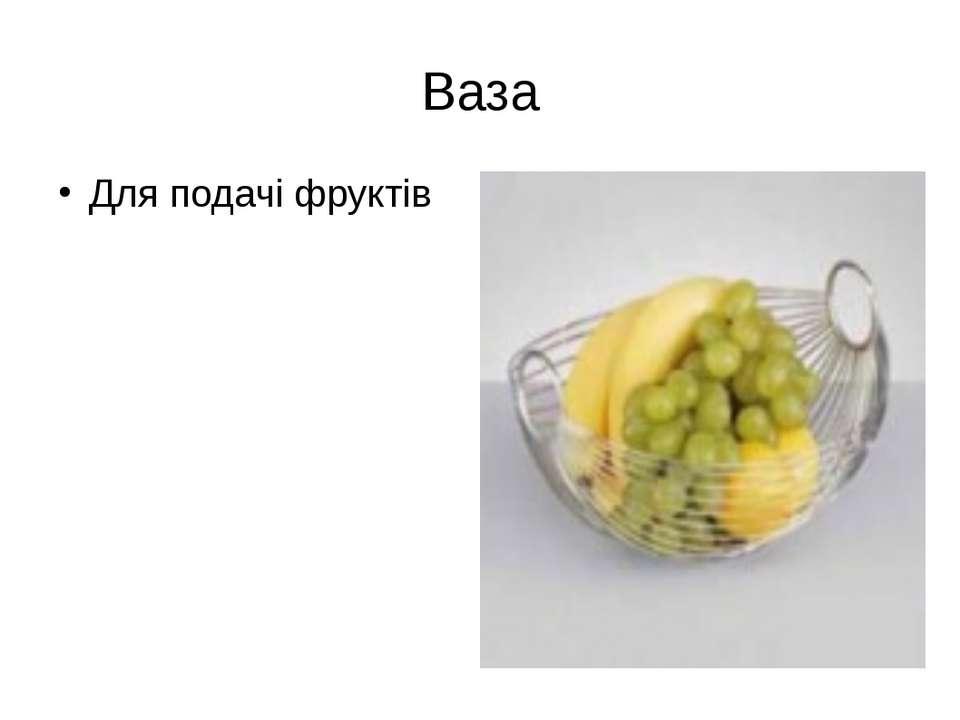 Ваза Для подачі фруктів