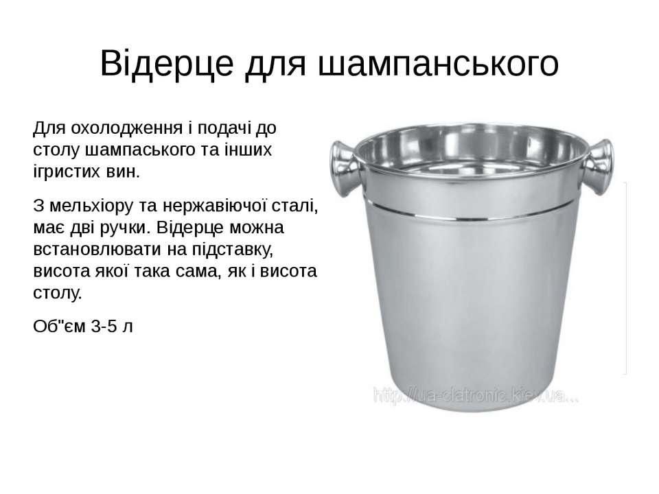 Відерце для шампанського Для охолодження і подачі до столу шампаського та інш...