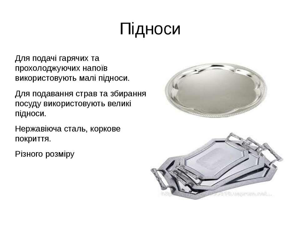 Підноси Для подачі гарячих та прохолоджуючих напоїв використовують малі підно...