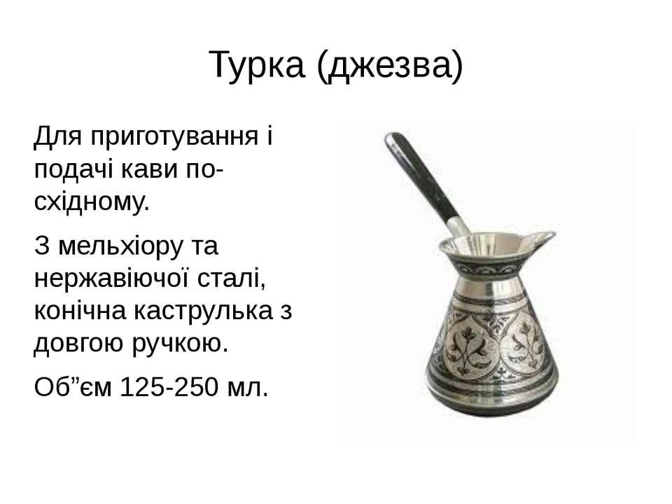 Турка (джезва) Для приготування і подачі кави по-східному. З мельхіору та нер...