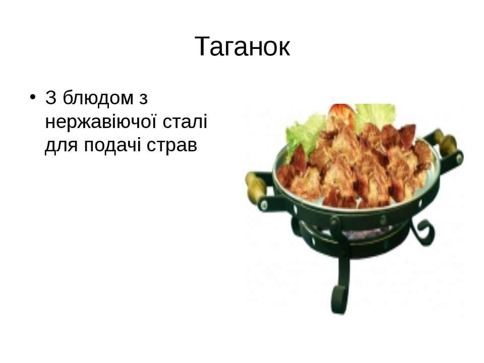 Таганок З блюдом з нержавіючої сталі для подачі страв