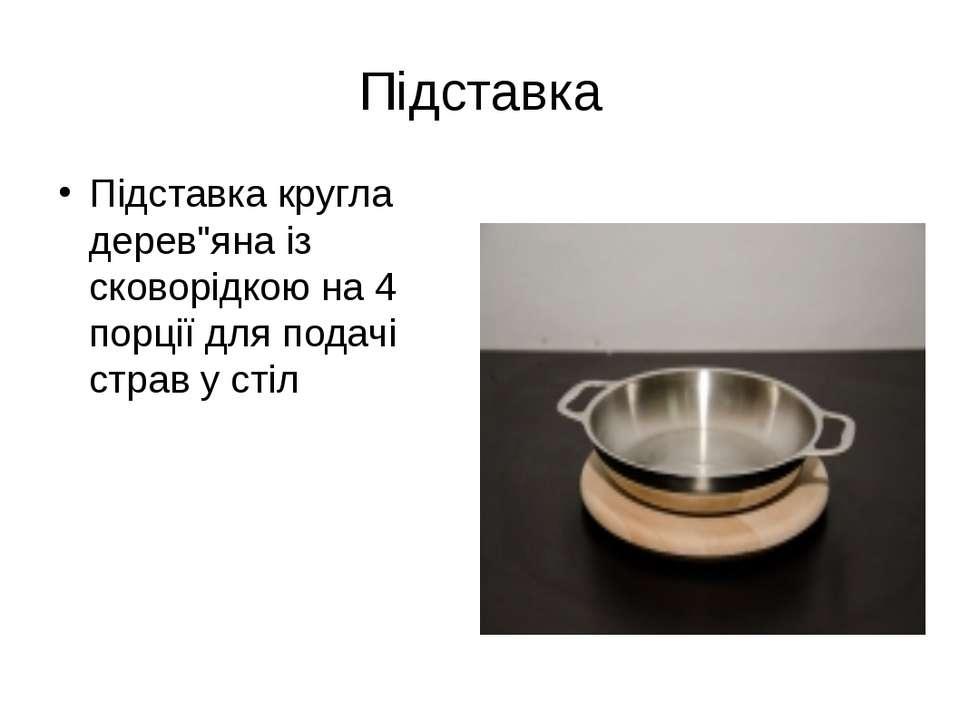 """Підставка Підставка кругла дерев""""яна із сковорідкою на 4 порції для подачі ст..."""