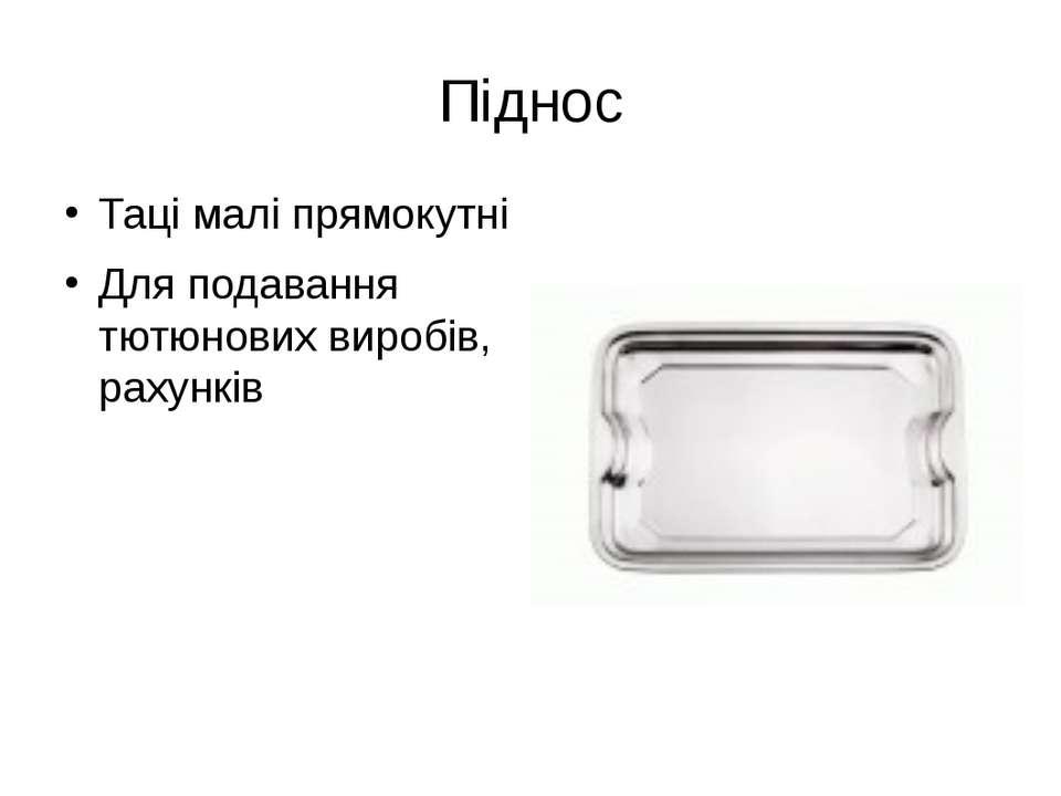 Піднос Таці малі прямокутні Для подавання тютюнових виробів, рахунків