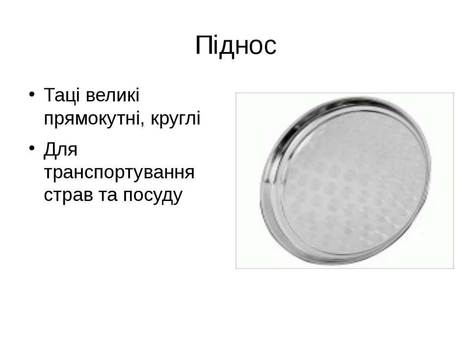 Піднос Таці великі прямокутні, круглі Для транспортування страв та посуду