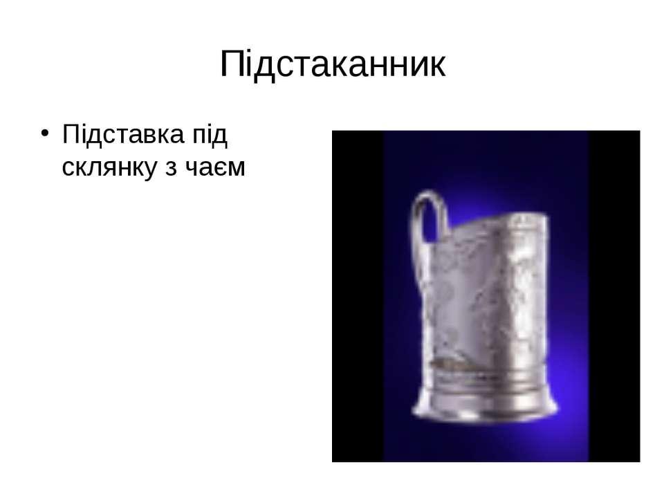 Підстаканник Підставка під склянку з чаєм
