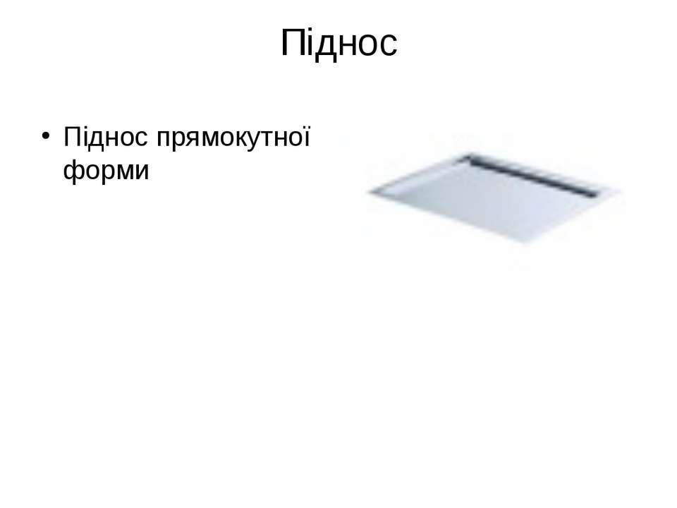 Піднос Піднос прямокутної форми
