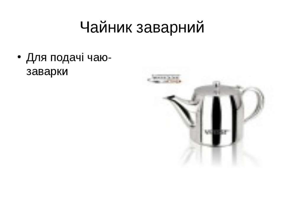 Чайник заварний Для подачі чаю-заварки