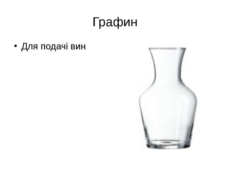 Графин Для подачі вин