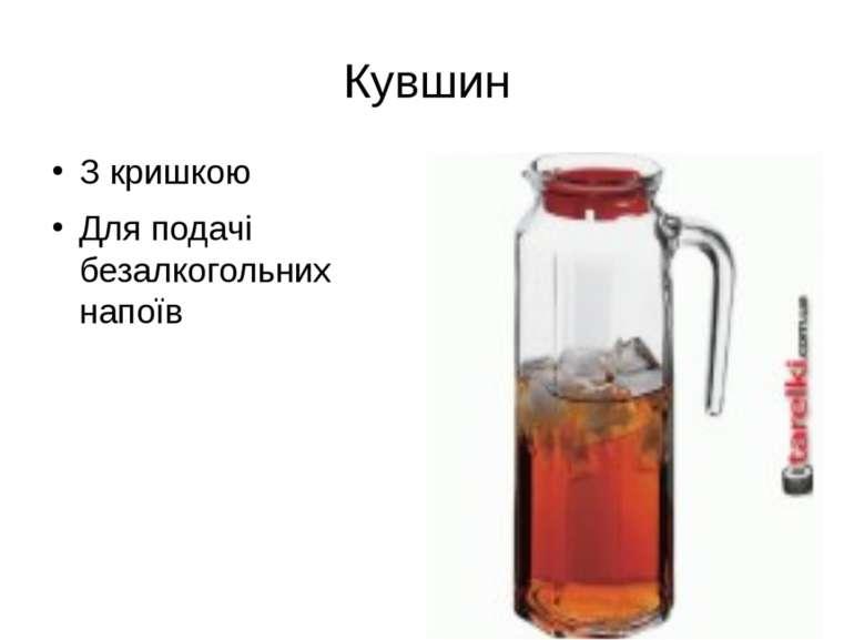 Кувшин З кришкою Для подачі безалкогольних напоїв