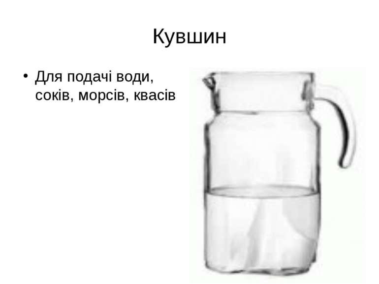 Кувшин Для подачі води, соків, морсів, квасів