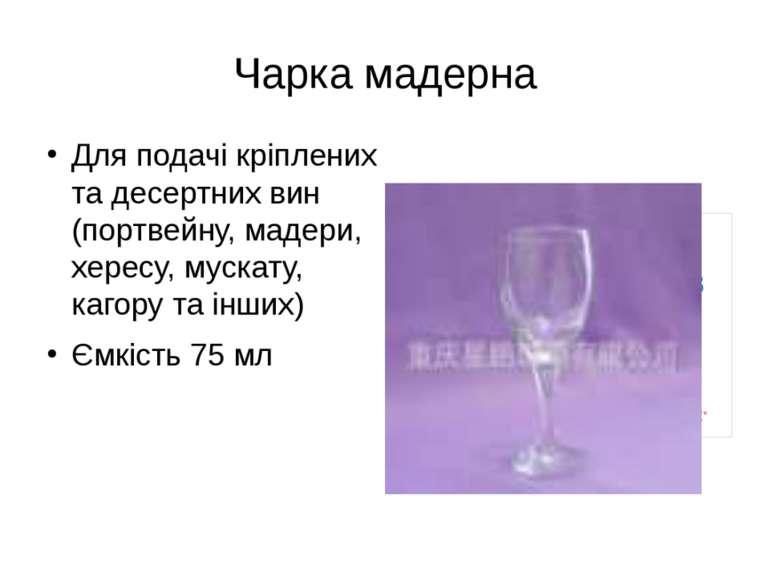 Чарка мадерна Для подачі кріплених та десертних вин (портвейну, мадери, херес...