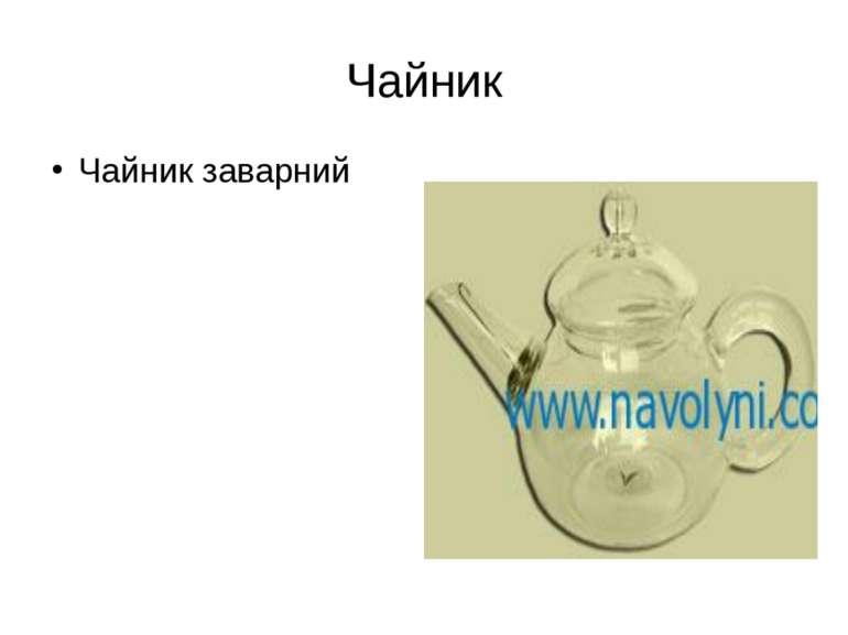 Чайник Чайник заварний