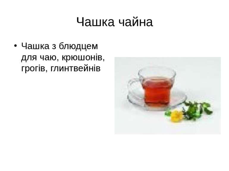 Чашка чайна Чашка з блюдцем для чаю, крюшонів, грогів, глинтвейнів