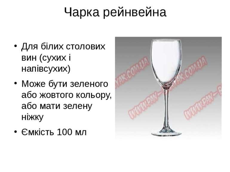 Чарка рейнвейна Для білих столових вин (сухих і напівсухих) Може бути зеленог...
