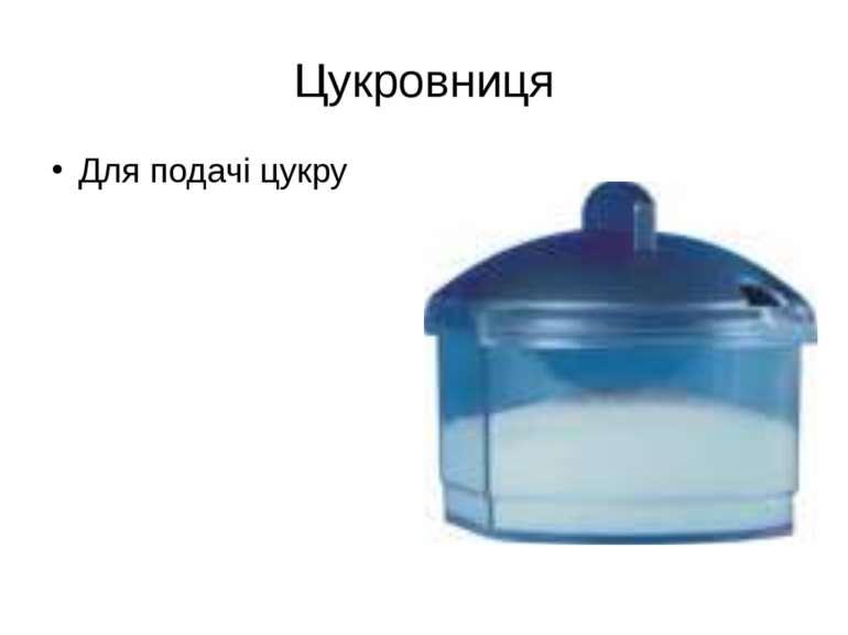 Цукровниця Для подачі цукру