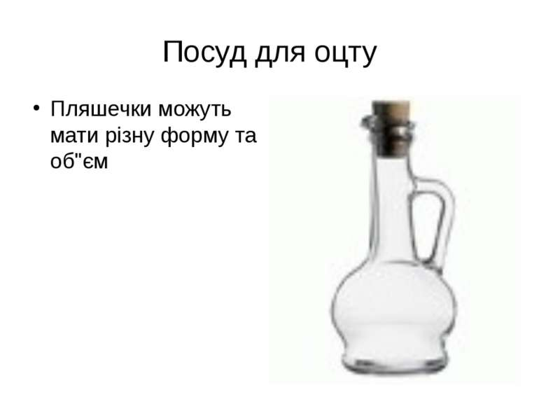 """Посуд для оцту Пляшечки можуть мати різну форму та об""""єм"""