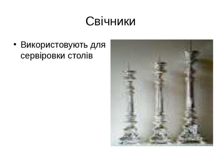 Свічники Використовують для сервіровки столів