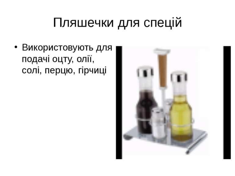 Пляшечки для спецій Використовують для подачі оцту, олії, солі, перцю, гірчиці