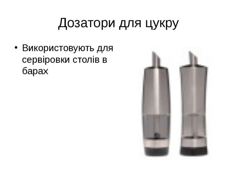 Дозатори для цукру Використовують для сервіровки столів в барах