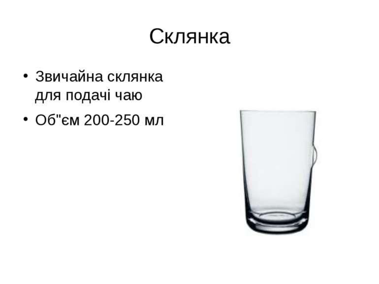 """Склянка Звичайна склянка для подачі чаю Об""""єм 200-250 мл"""