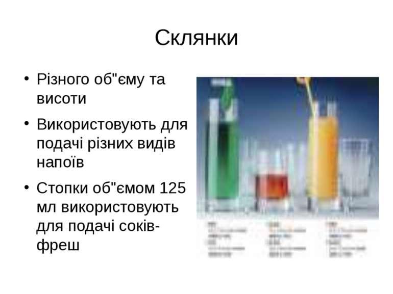 """Склянки Різного об""""єму та висоти Використовують для подачі різних видів напої..."""