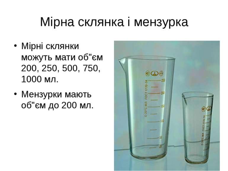 """Мірна склянка і мензурка Мірні склянки можуть мати об""""єм 200, 250, 500, 750, ..."""