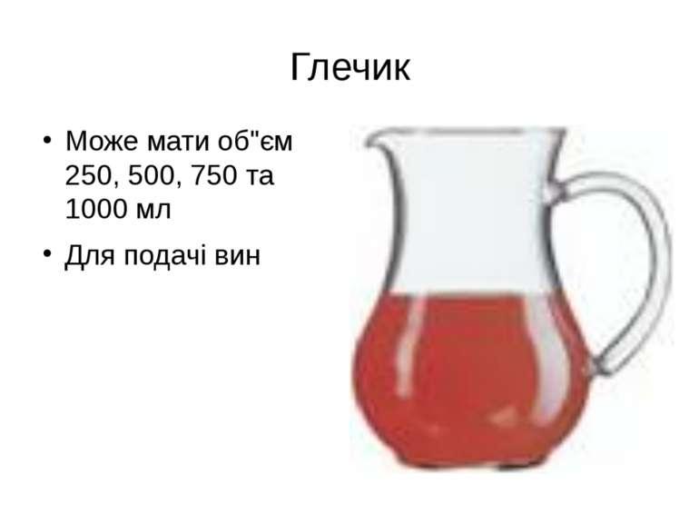 """Глечик Може мати об""""єм 250, 500, 750 та 1000 мл Для подачі вин"""