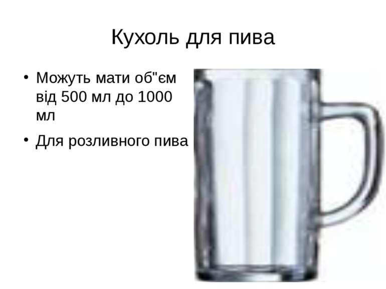 """Кухоль для пива Можуть мати об""""єм від 500 мл до 1000 мл Для розливного пива"""