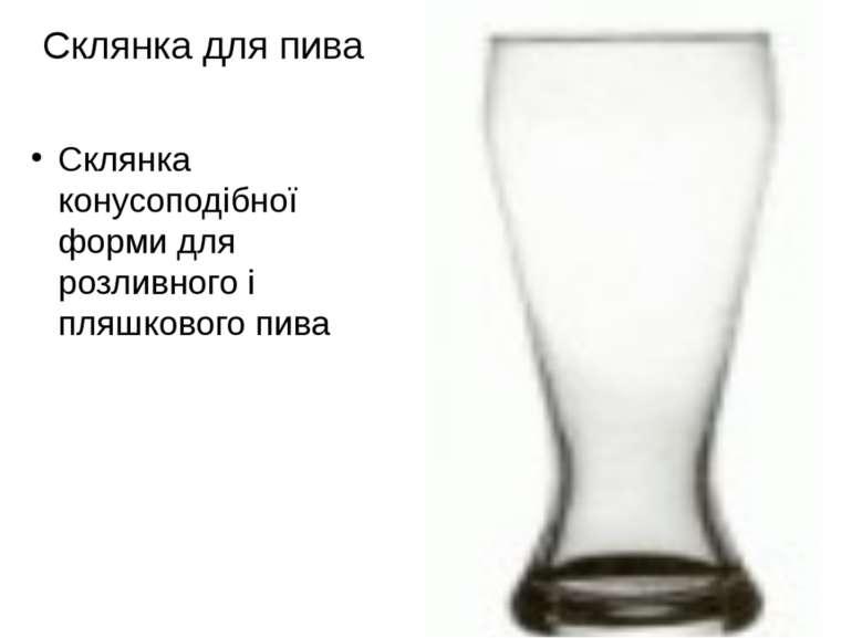 Склянка для пива Склянка конусоподібної форми для розливного і пляшкового пива