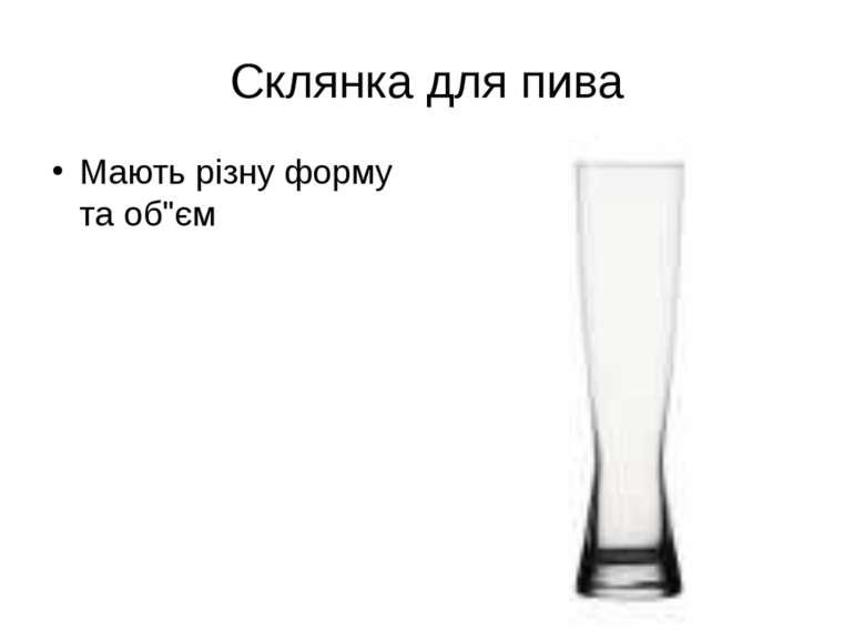 """Склянка для пива Мають різну форму та об""""єм"""