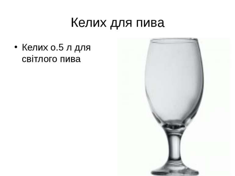 Келих для пива Келих о.5 л для світлого пива