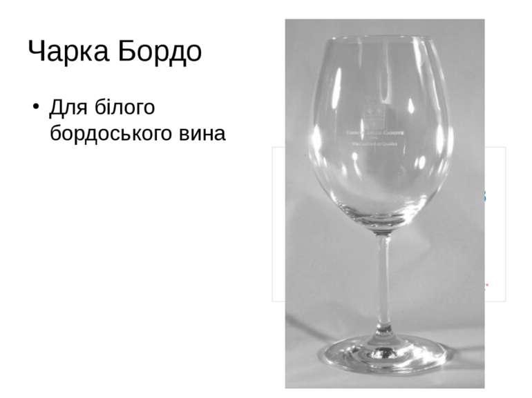 Чарка Бордо Для білого бордоського вина