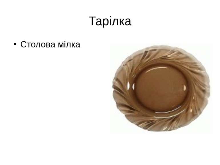 Тарілка Столова мілка