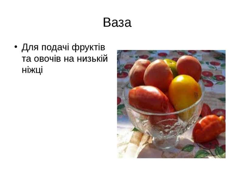 Ваза Для подачі фруктів та овочів на низькій ніжці