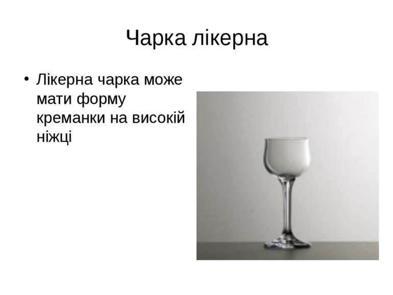 Чарка лікерна Лікерна чарка може мати форму креманки на високій ніжці