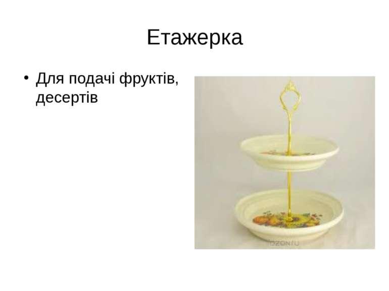 Етажерка Для подачі фруктів, десертів
