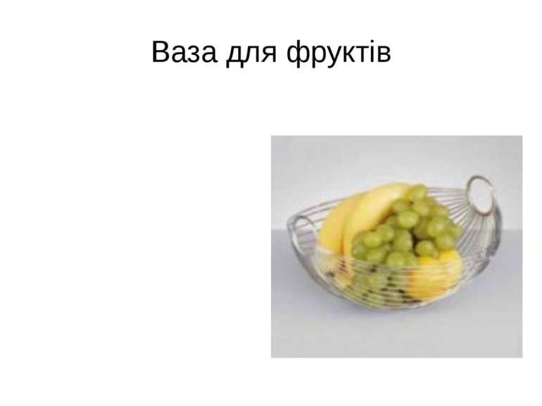 Ваза для фруктів