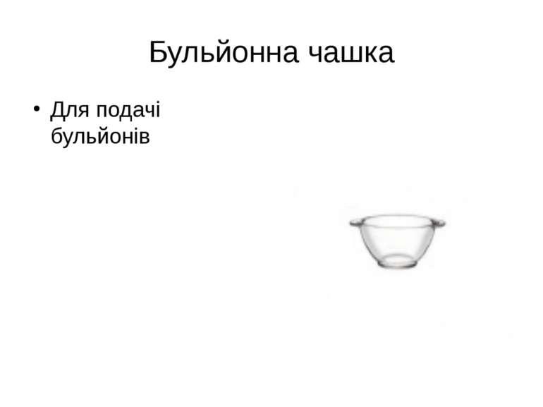 Бульйонна чашка Для подачі бульйонів