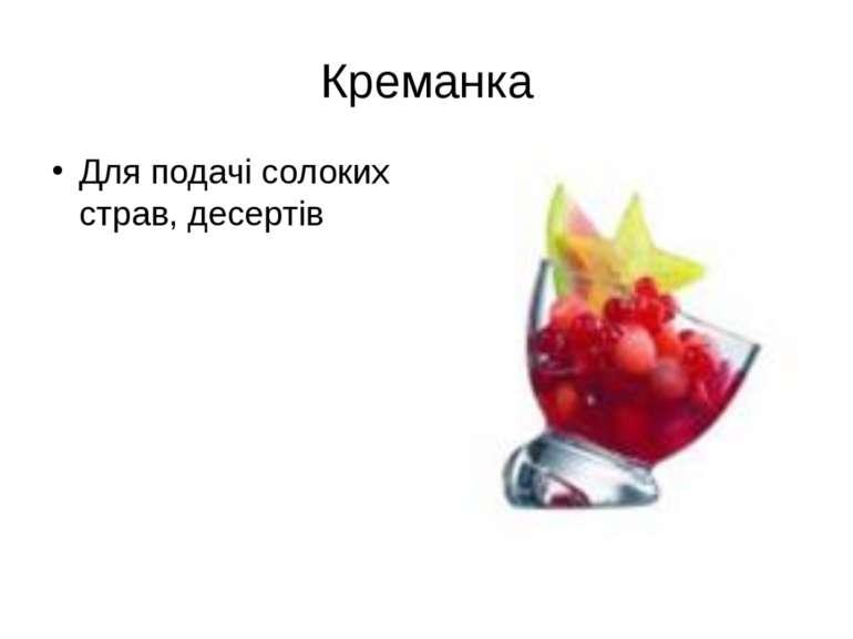 Креманка Для подачі солоких страв, десертів