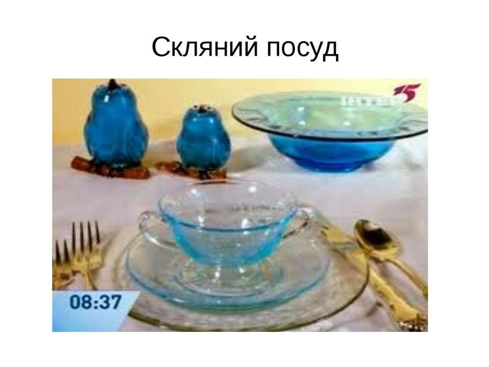 Скляний посуд