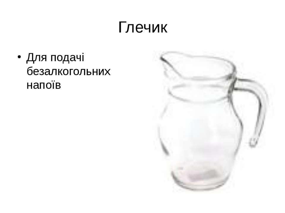 Глечик Для подачі безалкогольних напоїв