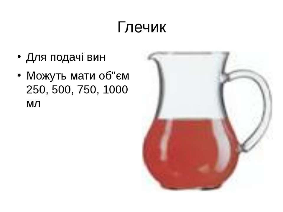 """Глечик Для подачі вин Можуть мати об""""єм 250, 500, 750, 1000 мл"""