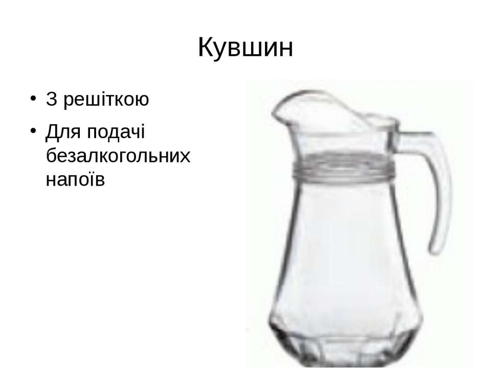 Кувшин З решіткою Для подачі безалкогольних напоїв