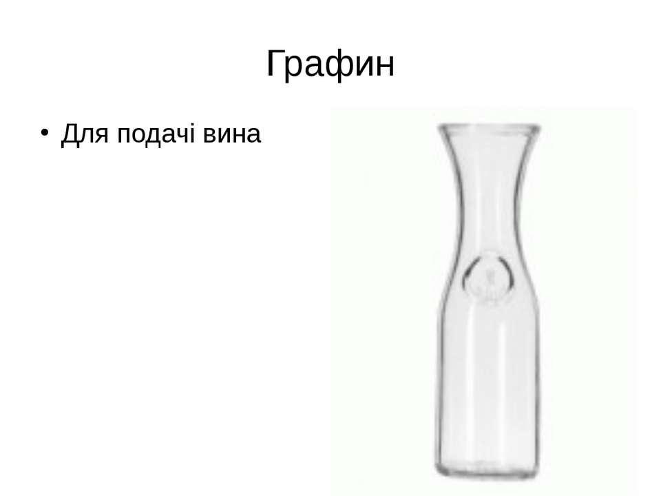 Графин Для подачі вина