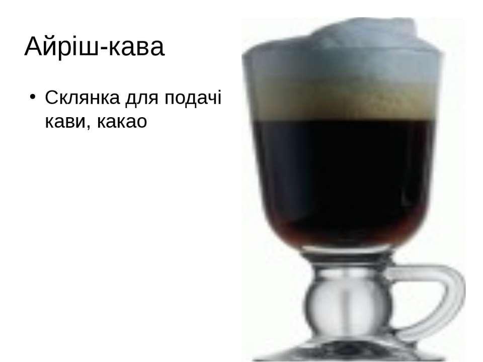 Айріш-кава Склянка для подачі кави, какао