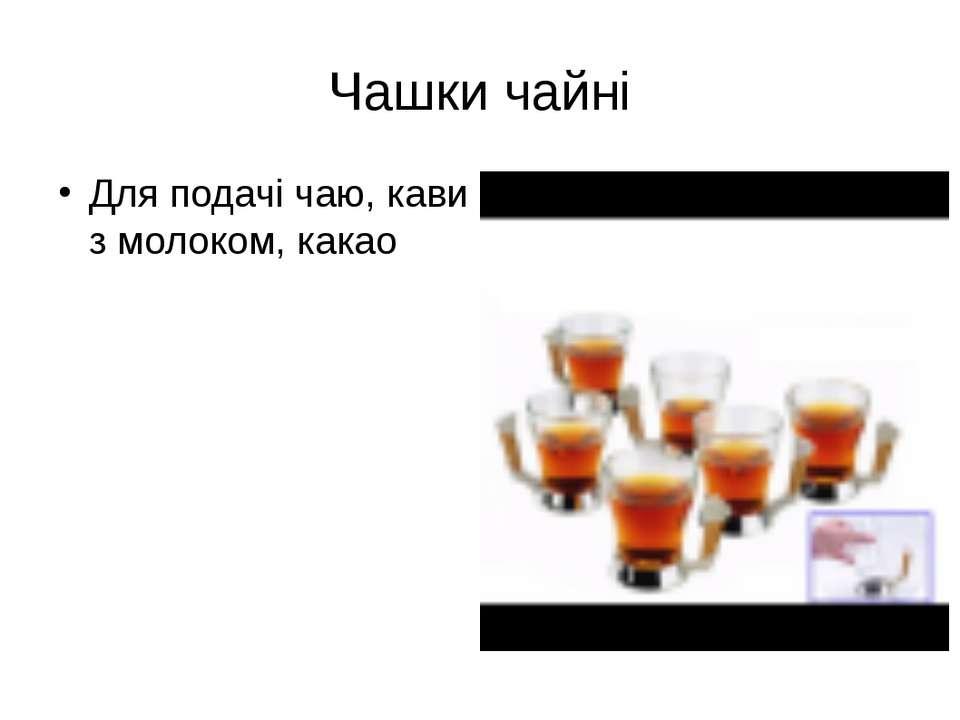 Чашки чайні Для подачі чаю, кави з молоком, какао